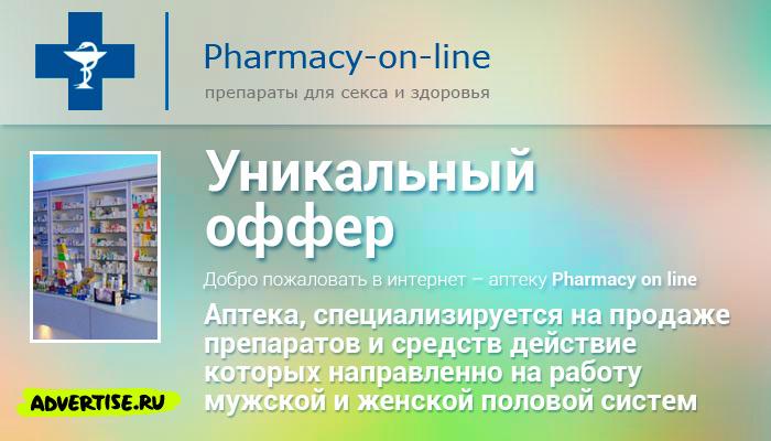 таблетки для потенции действие